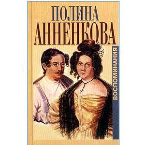 Notes de Polina Annenkova femme de décembriste (en russe)