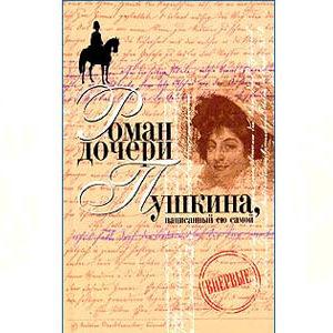 Pouchkina-Merenberg, fille d'Alexandre Pouchkine :Vera Petrovna