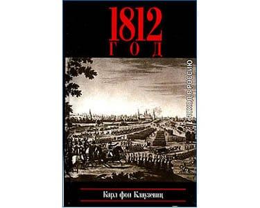 Carl von Clausewitz : La Campagne de 1812 en Russie (en russe)