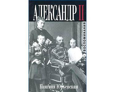 Alexandre II: Détails inédits sur sa vie intime et sa mort (ru)