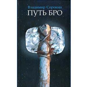SOROKINE Vladimir: La Voie de Bro (en russe)