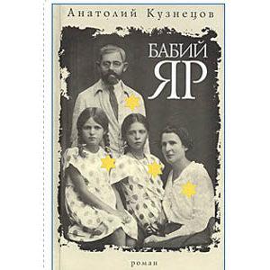 Kouznetsov Anatoli : Baby Yar (en russe)