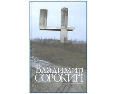 SOROKINE Vladimir : '4', Chetyre, Quatre (en russe)