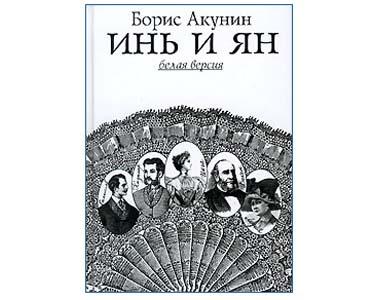 AKOUNINE Boris : Le Yin et le Yang (en russe)