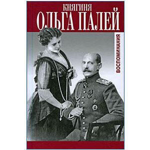 La princesse Olga Paley : Souvenirs de Russie (en russe)