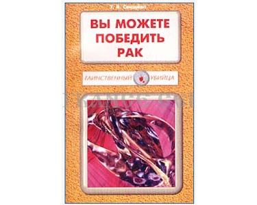 Vous pouvez vaincre le cancer (en russe)