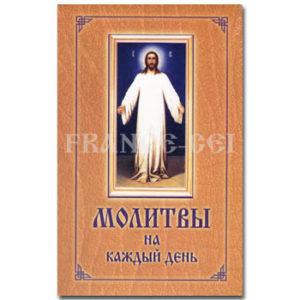 Prières pour chaque jour (russe)
