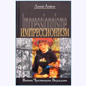 ANDREEV Leonid : L'Impressionisme (en russe)