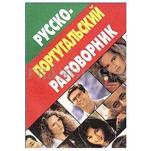 Guide de conversation russe-portugais