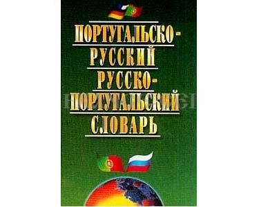 Dictionnaire portugais – russe / russe – portugais