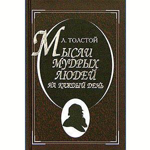 Tolstoï Léon : Pensées des savants pour chaque jour (en russe)