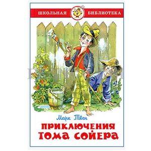 Twain Mark : Les Aventures de Tom Sawyer (en russe)