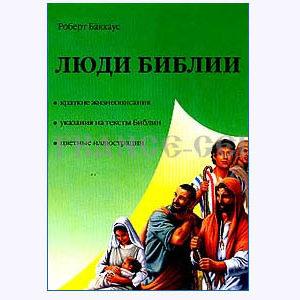 Des personnages bibliques (en russe)