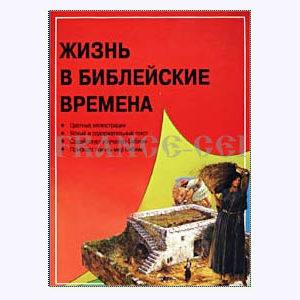 La vie pendant l'époque biblique (en russe)