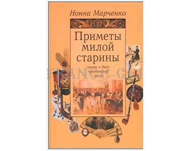 Témoignage de l'époque Pouchkine (en russe)