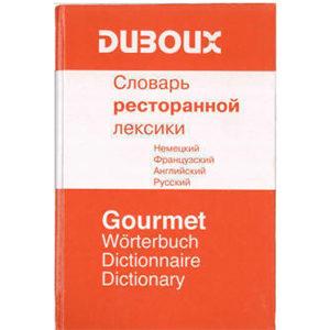 Dictionnaire Cuisine gourmet allemand/français/anglais/russe