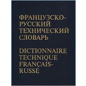 Grand dictionnaire technique francais – russe, Bolotine