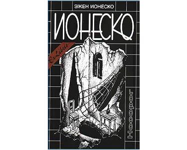 Ionesco Eugène : Rhinocéros Nosorog (russe)