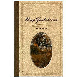 Le compositeur Tchaïkovski : carnets (en russe)
