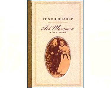 Polner : Tolstoi et son épouse (en russe)