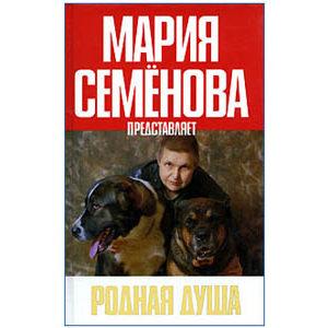 Semenova Maria : Récits sur les chiens, Rasskazi o sobakakh (ru)