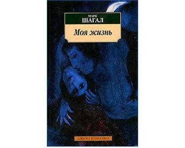 CHAGALL Marc :  Ma vie (en russe)