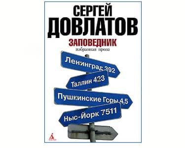 DOVLATOV : Recueil 'Réserve naturelle'  (en russe)