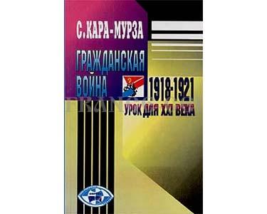 KARA-MOURZA 'La guerre civile  en Russie' 1918-1921 (en russe)