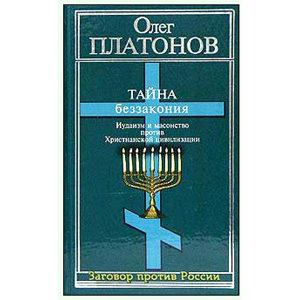 PLATONOV O. : Christianisme et sionisme (en russe)