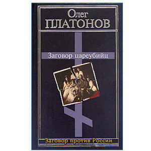 PLATONOV O. : Complot meurtrier contre le Tsar russe Nicolas II