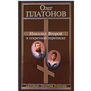 PLATONOV O. : Correspondance secrète du tsar Nicolas II (russe)