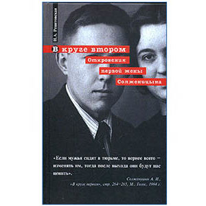 Rechetovskaïa : Ma vie avec Soljénitsyne V kruge vtorom (russe)