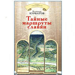 Les routes mystérieuses des slaves (en russe)