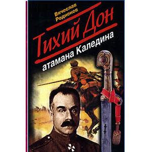 Le don paisible de Ataman Kaledine (en russe)