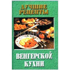 Recettes de la cuisine hongroise (en russe)