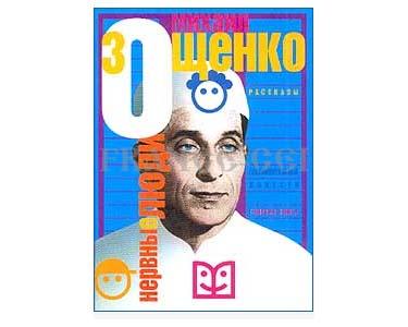 ZOCHENKO Michail : Les gens nerveux (en russe)