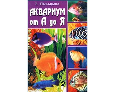 Découvrez l'Aquarium d'A à Z (en russe) Manuel
