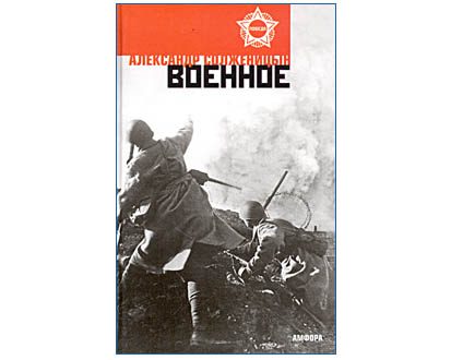 Soljenitsyne A. : Récits de guerre (en russe) Voennoe