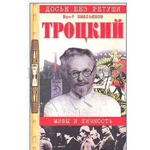 Léon Trotsky : Dossier (en russe)