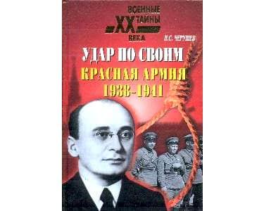 Tcheruchev N : L'armée rouge (Les purges de 1938-1941) en russe