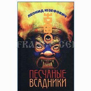 Youzefovitch Leonid : Cavaliers de sable (en russe)
