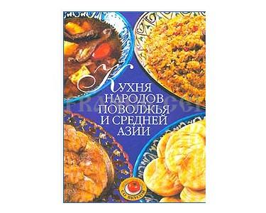 La Cuisine de Volga et d'Asie centrale (en russe)