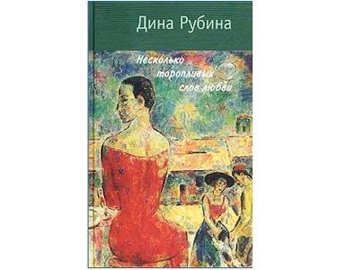 Roubina (Rubina) Dina : Quelques mots d'amour (russe)