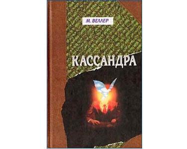 VELLER Mikhaïl :  Kassandra (en russe)