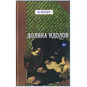 VELLER Mikhaïl :  La vallée des idoles (en russe)