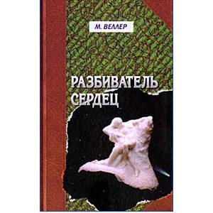 VELLER Mikhaïl : Un casseur de cœurs (en russe)