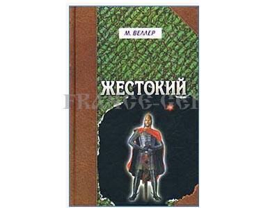 VELLER Mikhaïl : Cruel (en russe)
