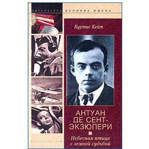 Biographie en russe : Saint Exupery