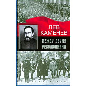 Rosenfeld Lev, dit Kamenev : Entre 2 révolutions (russe)