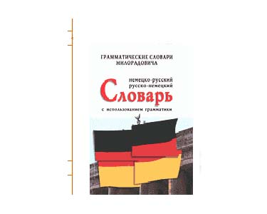 Dictionnaire russe-allemand / allemand-russe